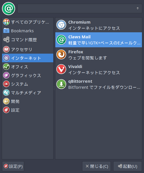 「ArcoLinux 19.06.1 awesome」-「スタート」→「インターネット」→「Claws Mail」