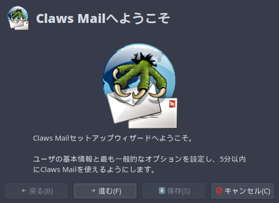 「ArcoLinux 19.06.1 awesome」- Claws Mail - 設定ウィザード