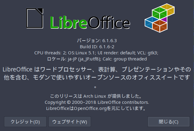 「ArcoLinux 19.06.1 awesome」- LibreOffice - バージョン情報