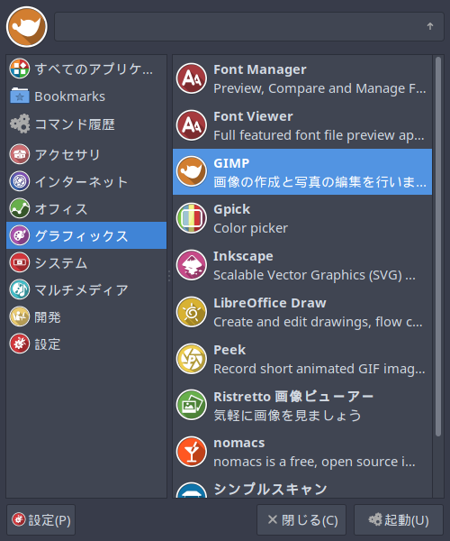 「ArcoLinux 19.06.1 awesome」- 「スタート」→「グラフィックス」→ 「GIMP」