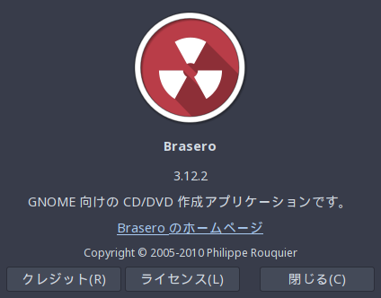「ArcoLinux 19.06.1 awesome」- Brasero - バージョン情報
