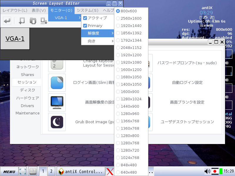 antiX - 17.3.1 -「Screen Layout Editor」→「モニター」→「VGA-1」→「解像度」