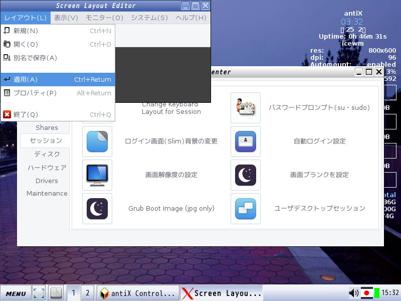 antiX - 17.3.1 -「Screen Layout Editor」→「レイアウト」→「適用」