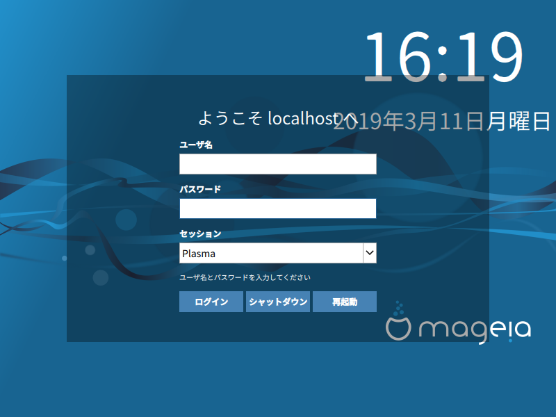 「Mageia 06」「インストール」-「ログイン画面」