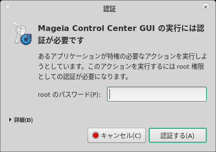 Mageia - 06 -「Mageia コントロールセンター」-「認証」