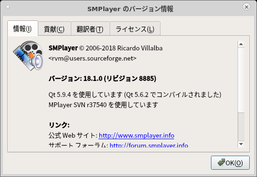 Mageia 6 - SMPlayer - バージョン情報