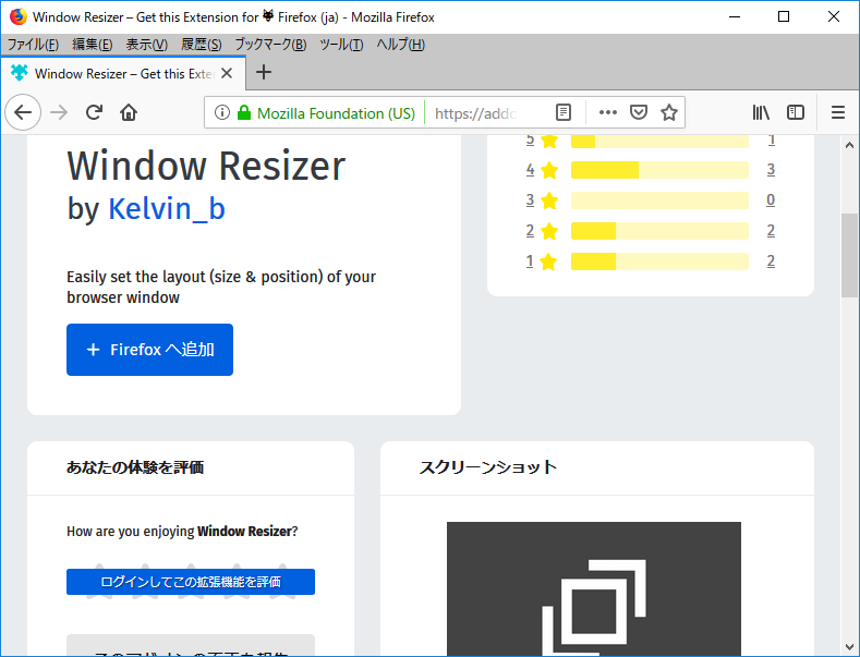 ozilla Firefox - Window Resizer - ダウンロードサイト