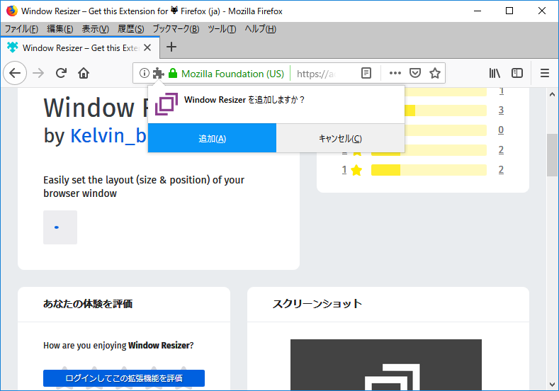 ozilla Firefox - Window Resizer - 追加