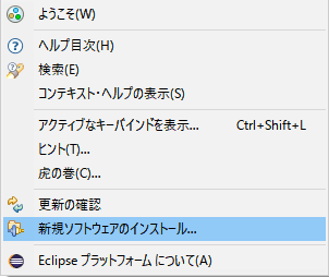 「VirtualBox Guest Additions」「Eclipse」-「ヘルプ」→「新規ソフトウェアのインストール」