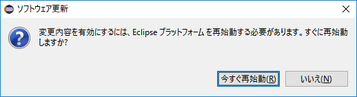 「VirtualBox Guest Additions」「Eclipse」-「ソフトウェア更新」