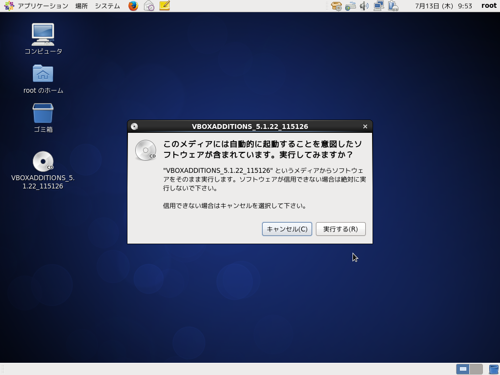 「VirtualBox Guest Additions」「CentOS 6.8」-「実行してみますか」