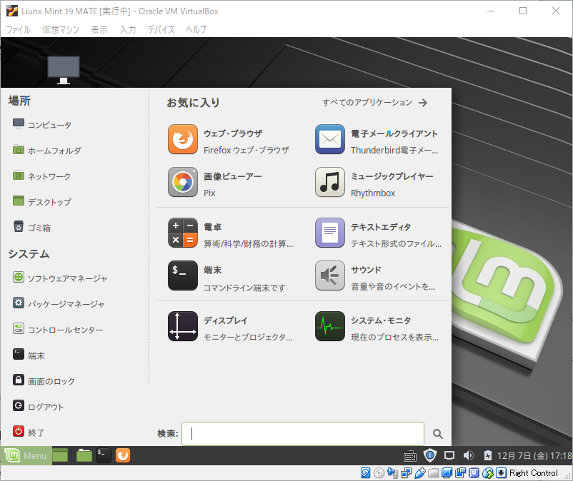 VirtualBox - Guest Additions インストール - Linux Mint - 19 - 実行