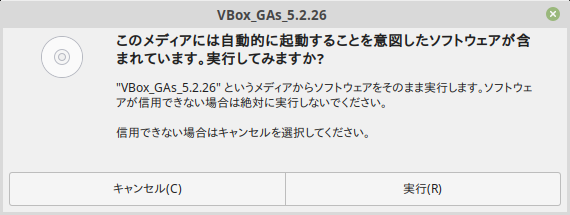 VirtualBox - Guest Additions インストール - Linux Mint - 19.1 - MATE - 実行してみますか?