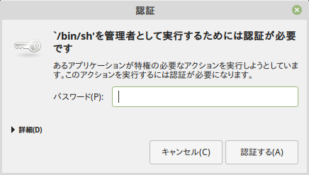 VirtualBox - Guest Additions インストール - Linux Mint - 19.1 - MATE - 認証ダイアログ