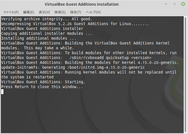 VirtualBox - Guest Additions インストール - Linux Mint - 19.1 - MATE - 実行