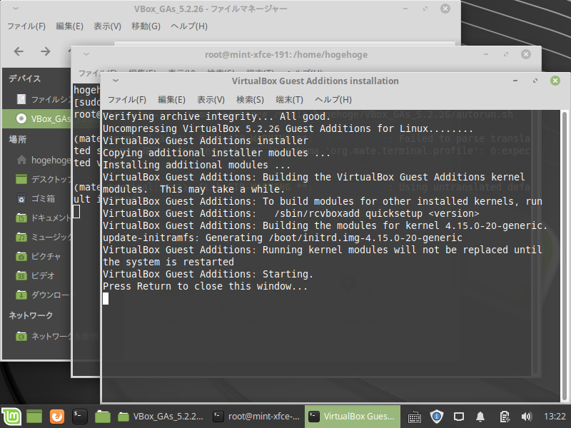 VirtualBox - Guest Additions インストール - Linux Mint - 19.1 - XFCE - 認証ダイアログ