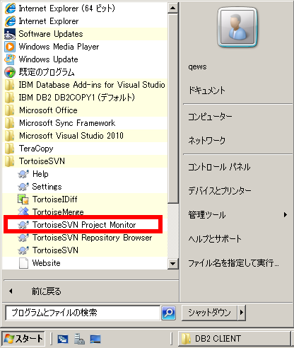 Windows Server 2008 R2 - 「スタート」→「TortoiseSVN」→「TortoiseSVN Project Monitor」