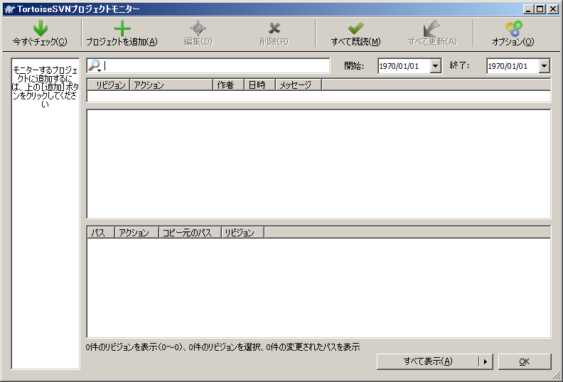 Windows Server 2008 R2 - 「TortoiseSVN Project Monitor」