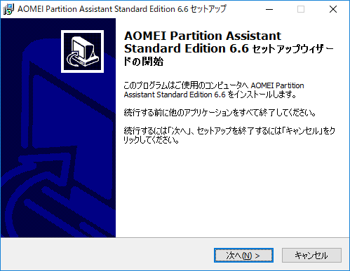 AOMEI Partition Assistant - 6.6 -「インストール」-「セットアップウィザード開始」