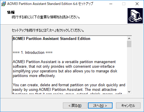 AOMEI Partition Assistant - 6.6 -「インストール」-「情報」