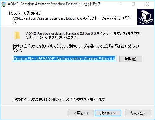 AOMEI Partition Assistant - 6.6 -「インストール」-「インストール先指定」