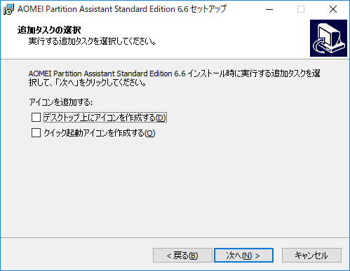 AOMEI Partition Assistant - 6.6 -「インストール」-「追加タスク選択」