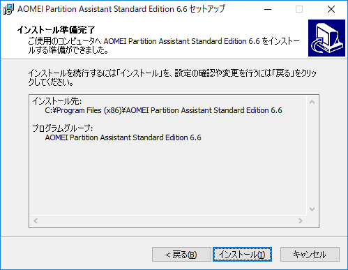 AOMEI Partition Assistant - 6.6 -「インストール」-「インストール準備完了」