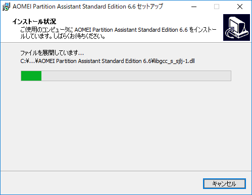 AOMEI Partition Assistant - 6.6 -「インストール」-「状況」