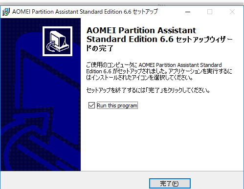 AOMEI Partition Assistant - 6.6 -「インストール」-「完了」