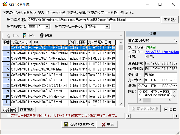 「Fumy RSS & Atom Maker」-「RSS1.0 生成ダイアログ」